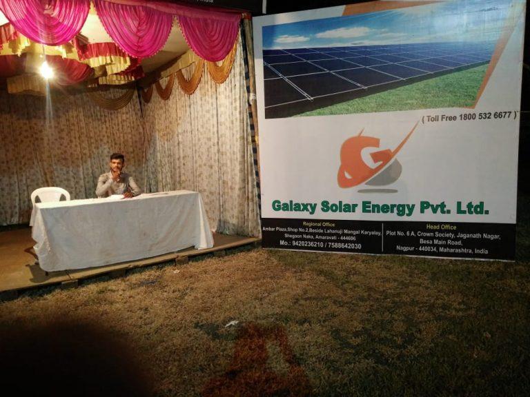 Amravati Expo 2018 Galaxy Solar | Galaxy Solar Energy Pvt.Ltd